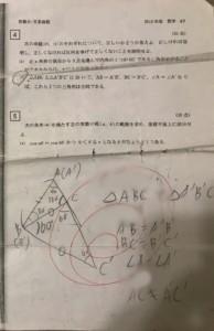 京都大学文系前期の数学