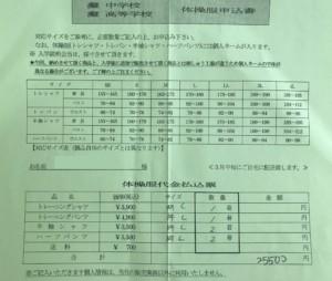 灘校 体操服 サイズ表
