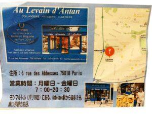 オ・ルヴァン・ダンタンの地図