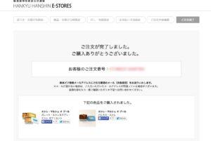 阪急オンラインでエシレ購入