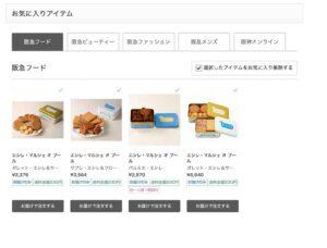 阪急オンラインのエシレ在庫画面
